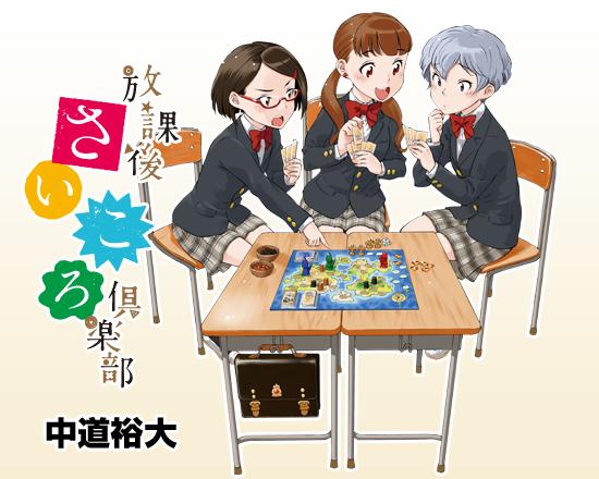 Le club des jeux de société