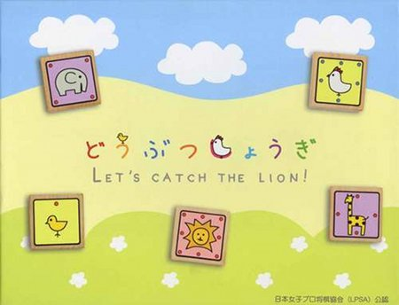 lets catch the lion